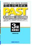 全経簿記検定試験PAST 3級商簿 【第196回類題〜第203回類題】