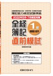 全経簿記1級商業簿記・会計学 直前模試(2021年11月検定対策)