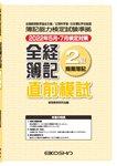 全経簿記2級直前模試(2021年11月検定対策)