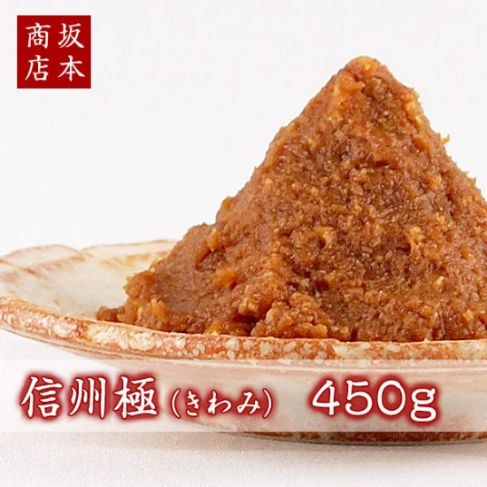 信州 極(きわみ)450g(数量限定/赤味噌/米糀味噌)