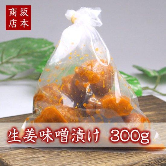 生姜味噌漬け 300g