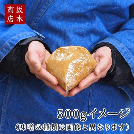 阿波御膳みそ 500g(赤味噌/粒味噌/甘口味噌/米麹)