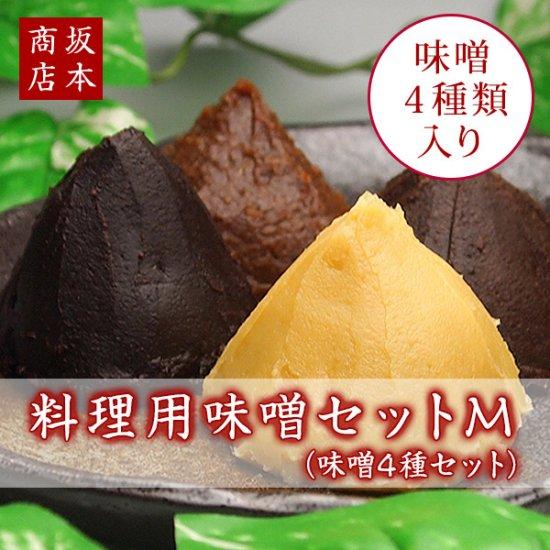料理用味噌セット Mサイズ(味噌4種) 送料込み