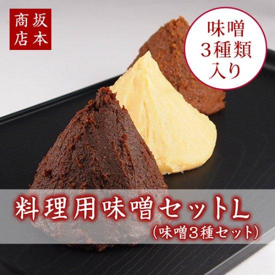 料理用味噌セット Lサイズ(味噌3種)|送料込み