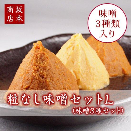 粒なし味噌セット Lサイズ(味噌3種) 送料込み