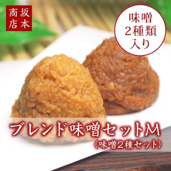 ブレンド味噌セット Mサイズ(味噌2種)|送料込み
