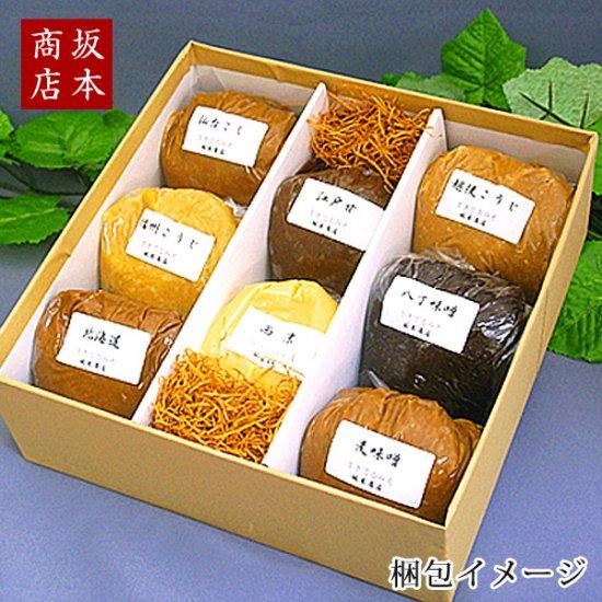 日本全国味噌食べくらべセット・Mサイズ(味噌8種) 送料無料