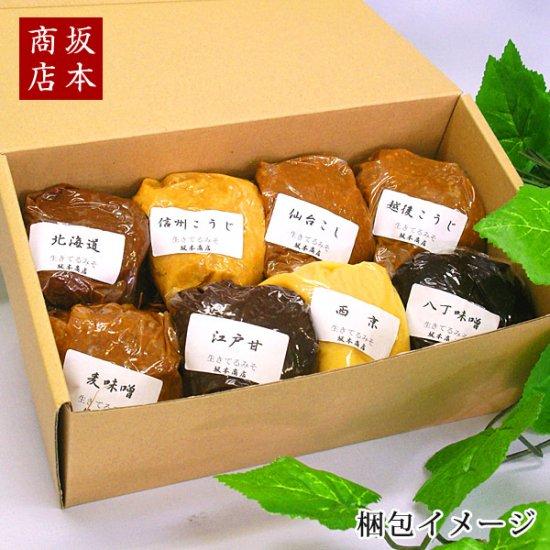 日本全国味噌食べくらべセット・Lサイズ(味噌8種)|送料無料