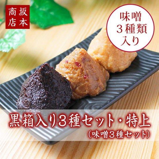 黒箱入り3種セット・特上(味噌3種) 送料無料