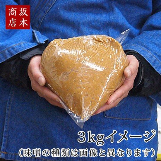 八丁味噌 3kg(赤みそ/こしみそ/中辛みそ/糀味噌)