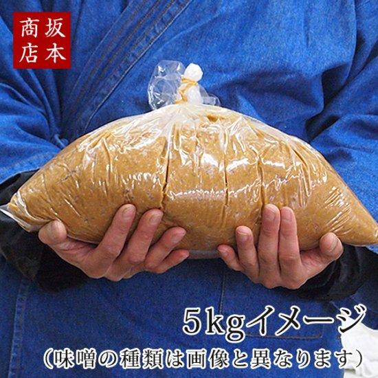 八丁味噌 5kg(赤みそ/こしみそ/中辛みそ/糀味噌)