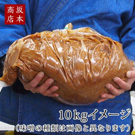 八丁味噌 10kg(赤みそ/こしみそ/中辛みそ/糀味噌)