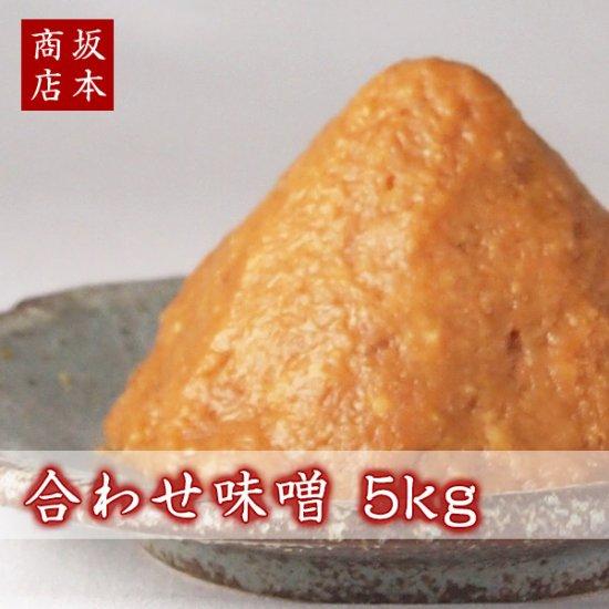 合わせ味噌 5kg(10種以上の味噌あわせ)