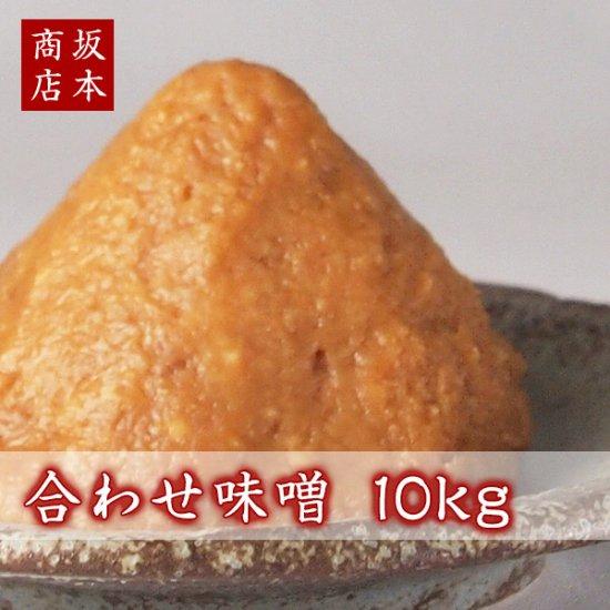 合わせ味噌 10kg(10種以上の味噌あわせ)