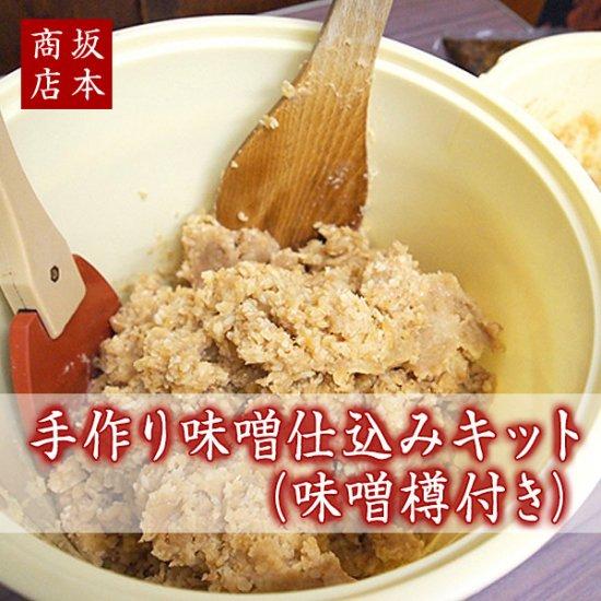 手作り味噌仕込みキット 味噌樽付き