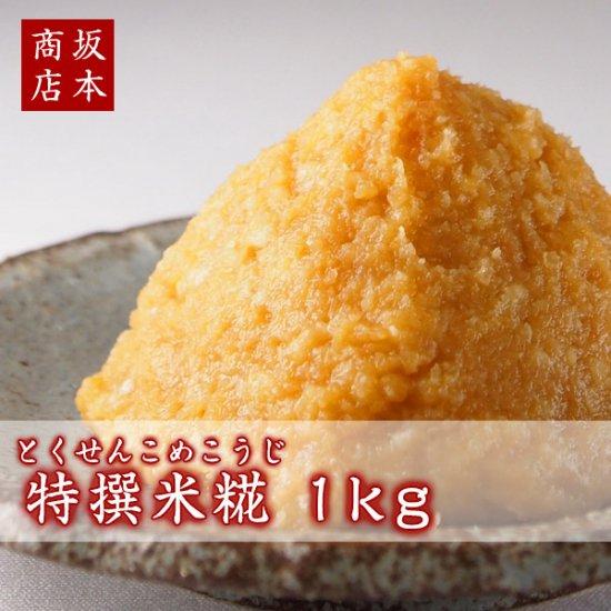 特撰米糀(とくせんこめこうじ) 1kg(白みそ/粒みそ/甘口みそ/米糀)
