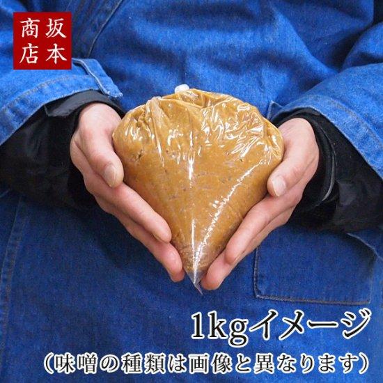 麦糀(むぎこうじ) 1kg(赤みそ/粒みそ/甘口みそ/麦糀)