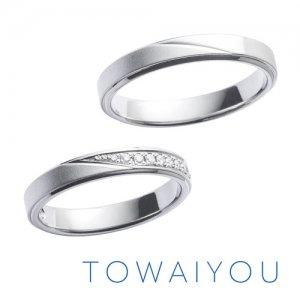 TOWAIYOU 結婚指輪(2本セット)DAWN ドーン TW-07、TW-08 RI