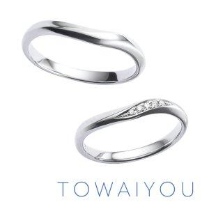 TOWAIYOU 結婚指輪(2本セット)OCEAN オーシャン TW-19、TW-20