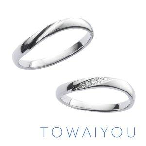 TOWAIYOU 結婚指輪(2本セット)AQUA アクア  TW-17、TW-18