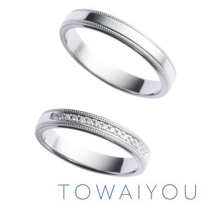 TOWAIYOU 結婚指輪(2本セット)INDIGO インディゴ TW-13、TW-14