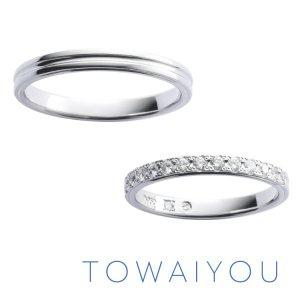 TOWAIYOU 結婚指輪(2本セット)HORIZON ホライズン TW-23、TW-24