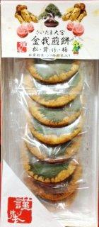 盆栽煎餅 松・茸(竹)・梅  8枚入りギフト
