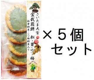 盆栽煎餅 松・茸(竹)・梅  5枚入り5個セット