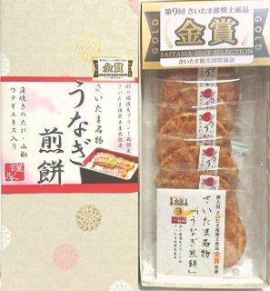 GOTOトラベル期間限定 うなぎ煎餅7枚入り(簡易包装)