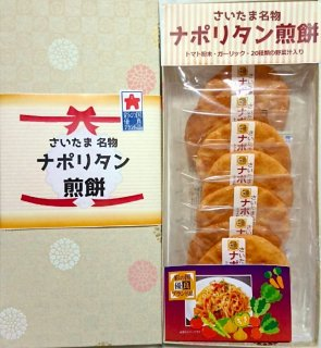 GOTOトラベル期間限定 ナポリタン煎餅7枚入り(簡易包装)