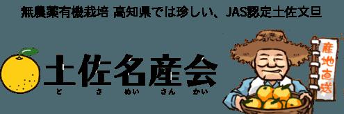 土佐名産会(高知県では珍しい、JAS認定土佐文旦)