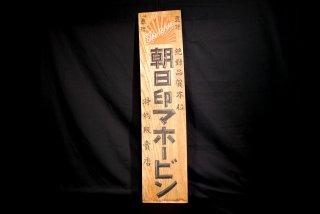 レトロな木製看板 朝日印マホービン