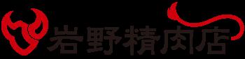 【公式】岩野精肉店 甲州馬刺し・和牛の選べるギフト・氷温熟成眠り豚の通販・お取り寄せ|