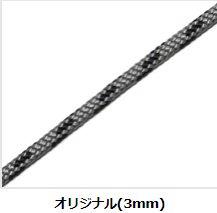 B.AIR バードストラップ ブレード(紐) 3mm XL用(23色)