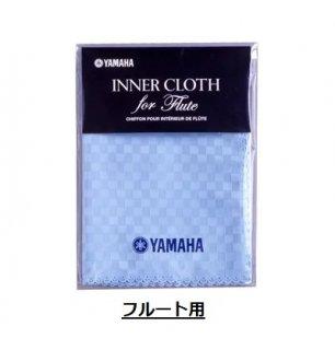 YAMAHA ヤマハ フルートインナークロス FLIC1