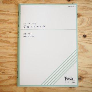 Teeda(ティーダ) 楽譜 サクソフォン2重奏 「ジュ・トゥ・ヴ」(サティ)TSX2-002