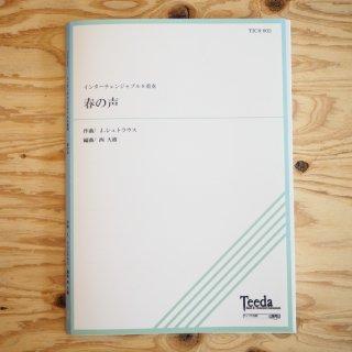 Teeda(ティーダ) 楽譜 インターチェンジャブル8重奏 「春の声」 (シュトラウス)TIC8-002