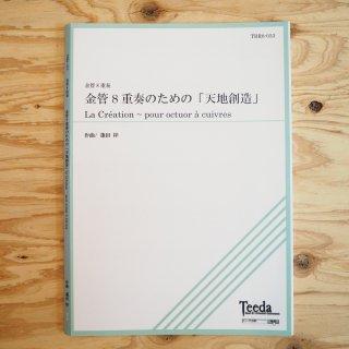 Teeda(ティーダ) 楽譜 金管8重奏 金管8重奏のための「天地創造」(蓬田梓)TBR8-033