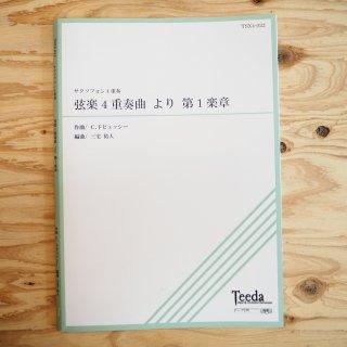 Teeda(ティーダ) 楽譜 サクソフォン4重奏 弦楽4重奏曲 より 第1楽章 (ドビュッシー) TSX4-022