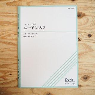 Teeda(ティーダ) 楽譜 トロンボーン3重奏 ユーモレスク(ドヴォルザーク)TSL3-001