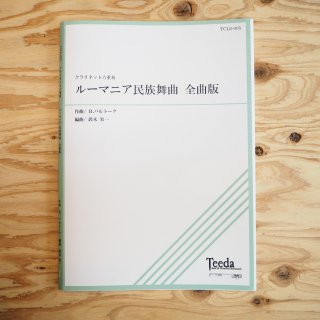 Teeda(ティーダ) 楽譜 クラリネット6重奏 「ルーマニア民俗舞曲 全曲版」(バルトーク)TCL6-005