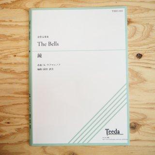 Teeda(ティーダ) 楽譜 金管5重奏 鐘(ラフマニノフ)TBR5-003