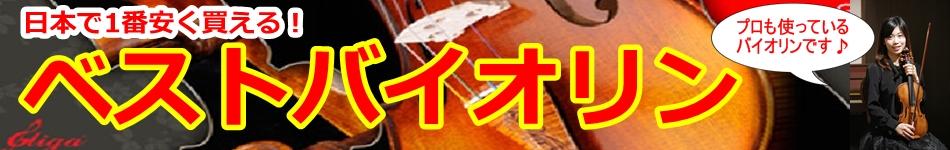 ベストバイオリン!オンラインショップ