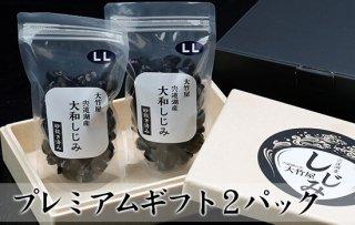【ギフト】冷凍チャック付きスタンドパック宍道湖産大和しじみ2Lサイズ450g×2(しじみレシピ付き)
