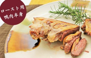 【冷凍】ロースト用天然真鴨肉半身 (大きいサイズ)