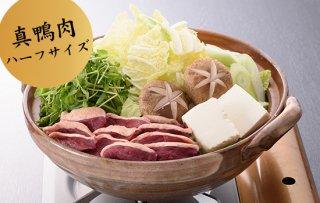 【冷凍】天然真鴨肉ハーフサイズ