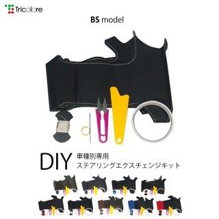 リーフ(ZE0) e-NV200 ワゴン(ME0) DIYステアリング本革巻き替えキット【BSデザイン】 [1BS1N27]