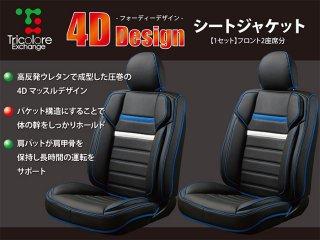 シートジャケット RS6T001 4Dデザイン トヨタ 200ハイエースS-GL