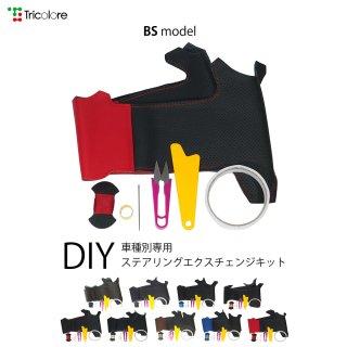 5シリーズ(G30) 7シリーズ(G12) DIYステアリング本革巻き替えキット【BSデザイン】 [1BS1W32]