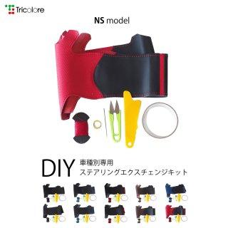 シーマ(F50) エルグランド(E51) DIYステアリング本革巻き替えキット【NSデザイン】 [1NS1N19]